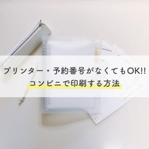 プリンター・予約番号がなくてもOK!!コンビニで印刷する方法